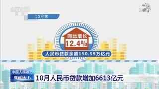 中国人民银行:10月人民币贷款增加6613亿元