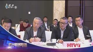 杭州新闻联播_20191112_杭州新闻联播(11月12日)