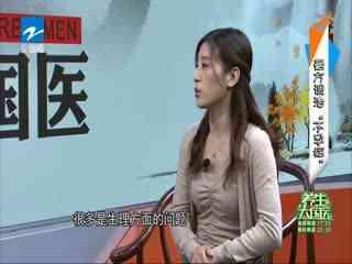 """养生大国医_20191112_冬令进补特别节目:膏方调治""""不孕症"""""""
