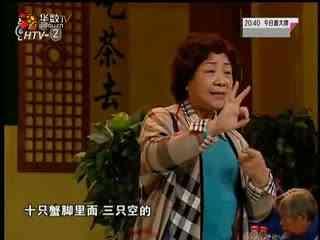 """开心茶馆_20191112_""""胡海海"""""""