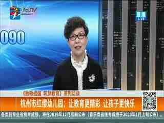 教育12345_20191114_杭州市红缨幼儿园:让教育更精彩 让孩子更快乐