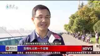 杭州新闻60分_20191114_杭州新闻60分(11月14日)