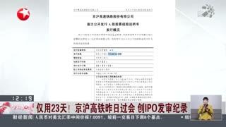 仅用23天! 京沪高铁14日过会 创IPO发审纪录