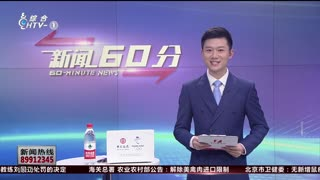 杭州新闻60分_20191115_杭州新闻60分(11月15日)