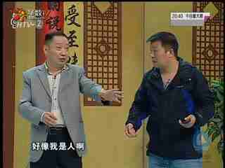 开心茶馆_20191115_戏迷