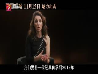 娱乐高八度_20191115_《霹雳娇娃》曝天使之力特辑
