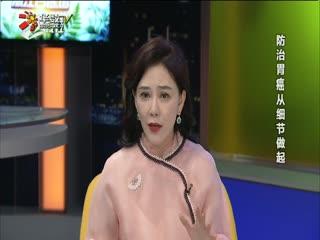 浙江名医馆_20191115_防治胃癌从细节做起