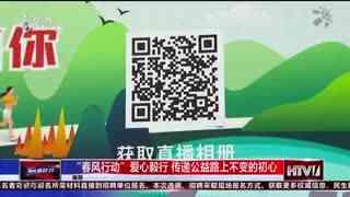 杭州新闻60分_20191116_杭州新闻60分(11月16日)