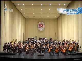 文化艺术精品展播_20191116_e小调第七交响曲 杭州爱乐乐团