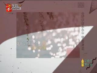 """经视养生会_20191117_何以胃先""""老"""""""