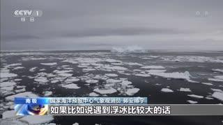 """关注第36次南极科考:""""雪龙2号""""首次进入南大洋浮冰区域"""