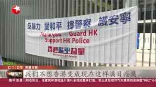 香港:市民自发清理路障 全港学校18日继续停课