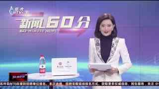 杭州新闻60分_20191118_杭州新闻60分(11月18日)