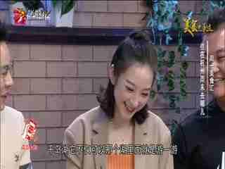 美食兄弟连_20191118_周一美食汇 住在杭州周末去哪儿