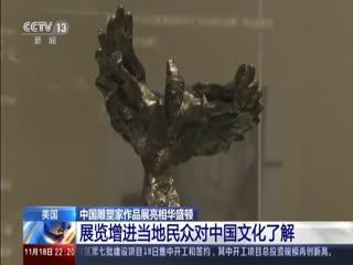 中国雕塑家作品展亮相华盛顿 展览增进当地民众对中国文化了解