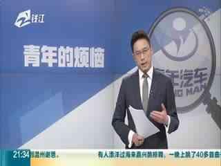 九点半_20191118_青年的烦恼:杭州青年汽车宣告破产 庞青年折戟乘用车?