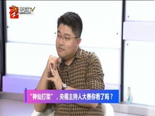 """茅莹今日秀_20191118_""""神仙打架"""" 央视主持人大赛你看了吗?"""