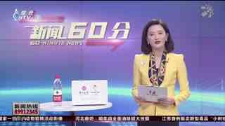 杭州新闻60分_20191119_杭州新闻60分(11月19日)