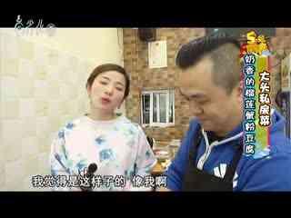 五号厨房_20191119_大头私房菜 奶香的榴莲蟹粉豆腐