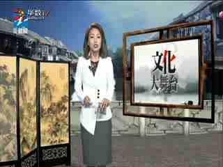 文化大舞台_20191119_杭州籍导演成功签约 展示影视浙军新力量