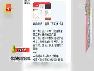 """浙样的生活_20191119_被""""薅羊毛""""果品店复活 """"警报""""解除了吗?"""