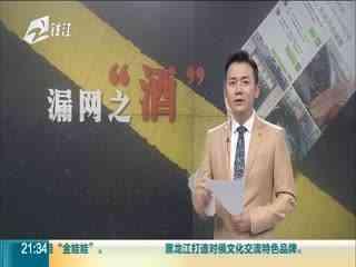 九点半_20191119_男子显摆在宁波花钱搞定酒驾 官方回应:展开调查