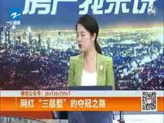 """房产我来说_20191119_网红""""三层墅""""的夺冠之路"""