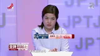 金牌调解_20191119_大姑姐引发的离婚风波