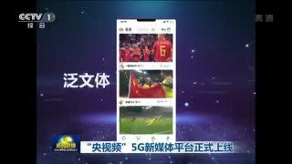 """""""央视频""""5G新媒体平台正式上线"""
