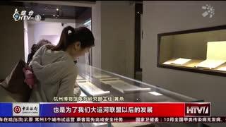 杭州新闻60分_20191120_杭州新闻60分(11月20日)