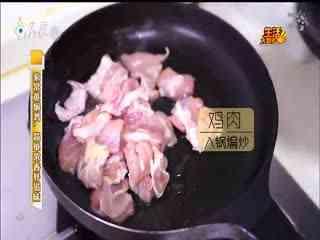 生活大参考_20191120_家常黄焖鸡 简单浓香好滋味