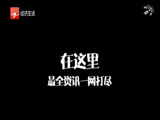 """经视看地产_20191120_钱塘新区两大刚需红盘同时推盘 """"万人摇""""也要抢客户"""