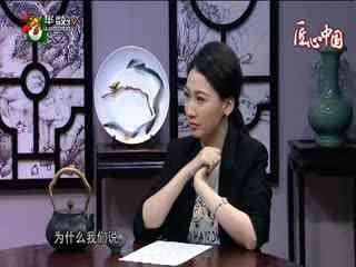 午夜说亮话_20191120_匠心中国(11月20日)