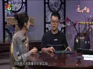 午夜说亮话_20191121_匠心中国(11月21日)
