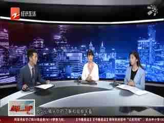 """经视看地产_20191121_明年杭州中小学施行""""公民同招"""""""