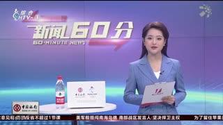 杭州新闻60分_20191122_杭州新闻60分(11月22日)