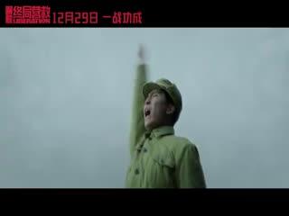 """《解放·终局营救》曝""""殊途同归""""版预告 钟汉良周一围命运交织"""