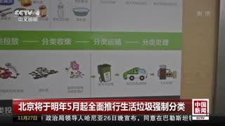 北京将于2020年5月起全面推行生活垃圾强制分类