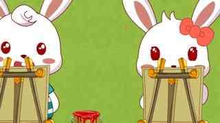 兔小贝儿歌  第4集