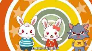 兔小贝儿歌  第3集