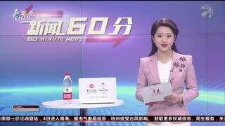 杭州新闻60分(12月01日)