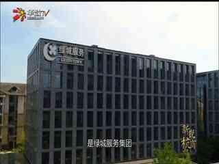 新锐杭商_20191201_专访绿城科技产业服务有限公司总经理 陈昂