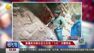 """新疆库车峡谷首次发现""""飞天""""浮雕壁画"""