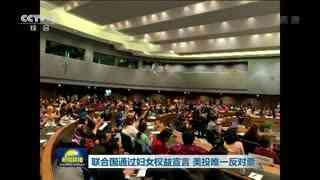 联合国通过妇女权益宣言 美投唯一反对票