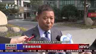 杭州新闻60分(12月02日)