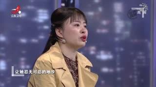 金牌调解_20191203_是爱还是伤害