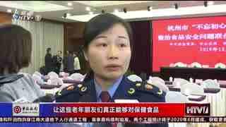 杭州新闻60分(12月04日)