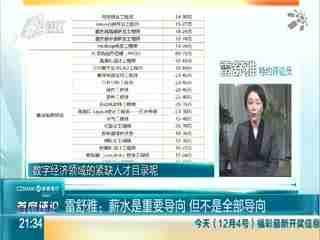 杭州紧缺这样的人才 年薪最高140万