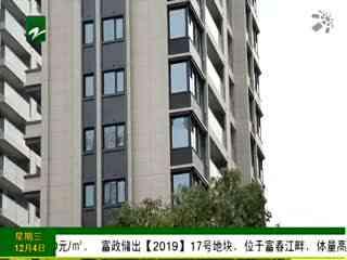 1818黄金屋_20191204_11月杭州二手房迎来回暖 这些房源最抢手