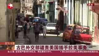 古巴外交部谴责美国插手拉美事务